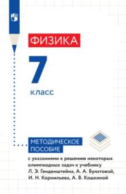 Физика. 7 класс. Методическое пособие с указаниями к решению некоторых олимпиадных задач