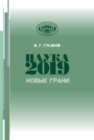 Наука 2019. Новые грани