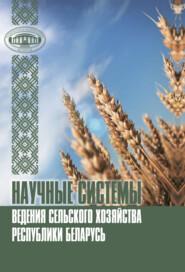 Научные системы ведения сельского хозяйства Республики Беларусь
