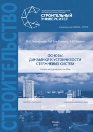 Основы динамики и устойчивости стержневых систем