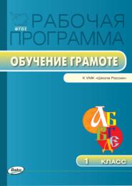 Рабочая программа по обучению грамоте. 1 класс