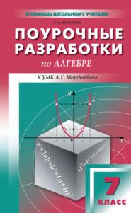 Поурочные разработки по алгебре. 7 класс (к УМК А. Г. Мордковича и др. (М.: Мнемозина))