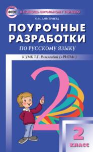 Поурочные разработки по русскому языку. 2 класс (к УМК Т. Г. Рамзаевой «РИТМ»)