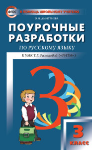 Поурочные разработки по русскому языку. 3 класс (к УМК Т. Г. Рамзаевой «РИТМ»)