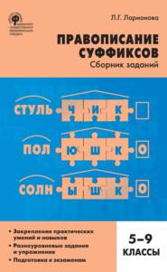 Правописание суффиксов. Сборник заданий. 5–9 классы