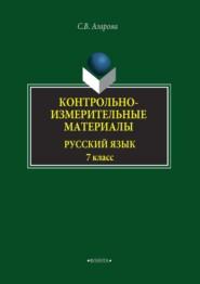 Контрольно-измерительные материалы. Русский язык. 7 класс