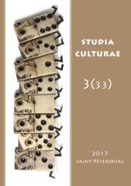 Studia Culturae. Том 3 (33) 2017