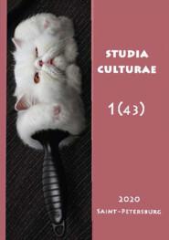 Studia Culturae. Том 1 (43) 2020