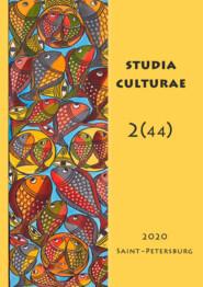 Studia Culturae. Том 2 (44) 2020