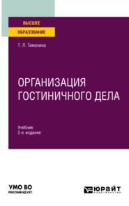 Организация гостиничного дела 2-е изд., пер. и доп. Учебник для вузов
