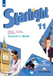 Английский язык. Книга для учителя. 11 класс. Углублённый уровень