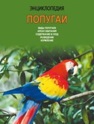 Энциклопедия. Попугаи