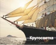 Кругосветка. Плавание вокруг света на парусном барке «Седов». 2012-2013