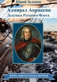 Адмирал Апраксин. Дедушка Русского Флота
