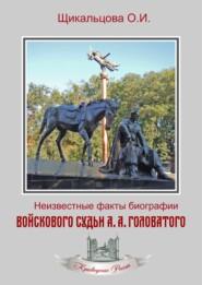 Неизвестные факты биографии войскового судьи А. А. Головатого