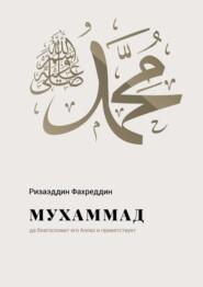 Мухаммад салляллаху галейхи ва саллям
