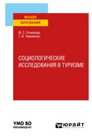 Социологические исследования в туризме. Учебное пособие для вузов