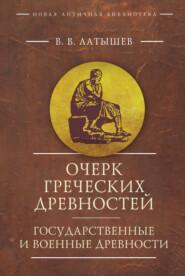 Очерк греческих древностей. Государственные и военные древности
