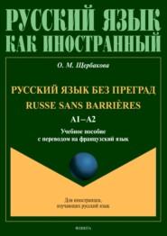 Русский язык без преград = Russe sans barrières. А1–А2. Учебное пособие с переводом на французский язык