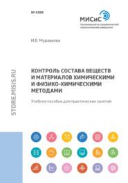 Контроль состава веществ и материалов химическими и физико-химическими методами