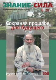Журнал «Знание – сила» №06\/2021