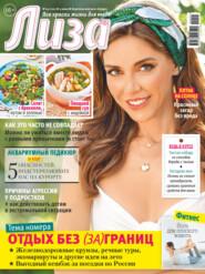 Журнал «Лиза» №24\/2021