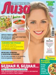 Журнал «Лиза» №25\/2021