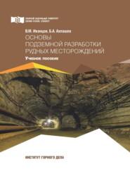 Основы подземной разработки рудных месторождений