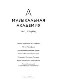 Журнал «Музыкальная академия» №2 (774) 2021