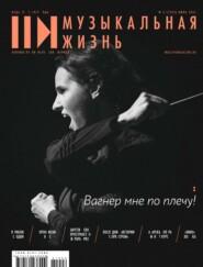 Журнал «Музыкальная жизнь» №6 (1223), июнь 2021