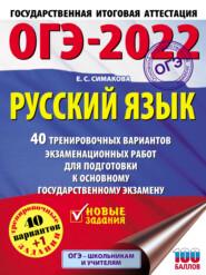 ОГЭ-2022. Русский язык. 40 тренировочных вариантов экзаменационных работ для подготовки к основному государственному экзамену