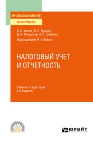 Налоговый учет и отчетность 4-е изд., пер. и доп. Учебник и практикум для СПО