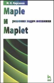 Maple и Maplet. Решения задач механики