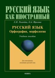 Русский язык: орфография, морфология. Второй уровень владения языком. Учебное пособие