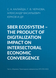 Sber ecosystem – the product of digitalization impact on intersectoral economic convergence