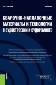 Сварочно-наплавочные материалы и технологии в судостроении и судоремонте. (Бакалавриат). Учебник.