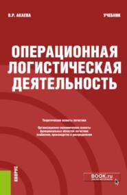 Операционная логистическая деятельность. (Бакалавриат). Учебник.