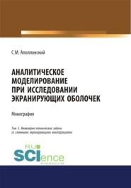 Аналитическое моделирование при исследовании экранирующих оболочек. Том 3. Инженерно-технические задачи со сложными экранирующими конструкциями. (Дополнительная научная литература). Монография.