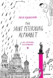 The Saint Petersburg Alphabet. The informal guidebook