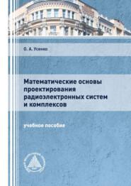 Математические основы проектирования радиоэлектронных систем и комплексов