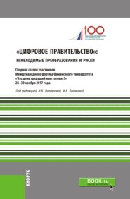 Цифровое правительство. Необходимые преобразования и риски. (Бакалавриат). Сборник статей.