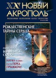 Новый Акрополь №06\/2000