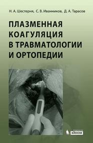 Плазменная коагуляция в травматологии и ортопедии