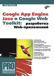 Google App Engine Java и Google Web Toolkit: разработка Web-приложений