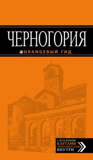Черногория. Путеводитель