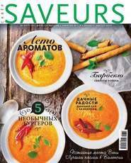 Журнал Saveurs №07-08\/2014