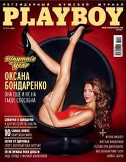 Playboy №10\/2014