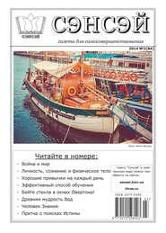 Сэнсэй. Газета для самосовершенствования. №02 (84) 2014