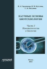 Научные основы биотехнологии. Часть I. Нанотехнологии в биологии