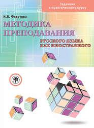 Методика преподавания русского языка как иностранного. Задачник к практическому курсу